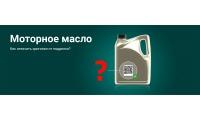 Моторное масло: как отличить оригинал от подделки?